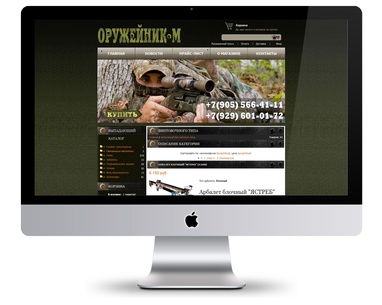 Weapon Online Store