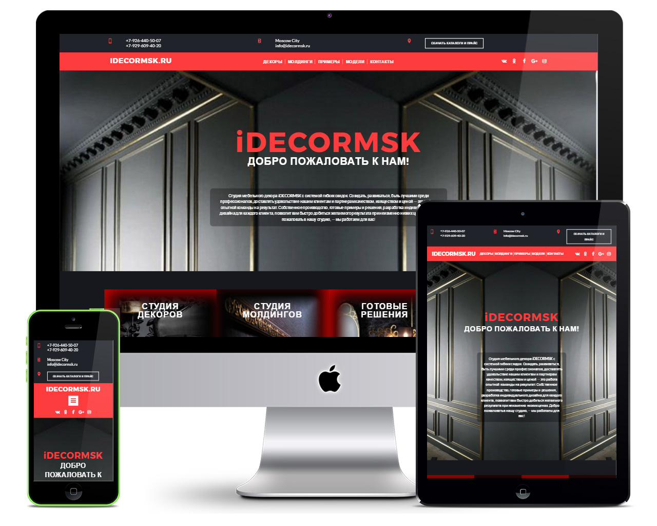 Decorators site