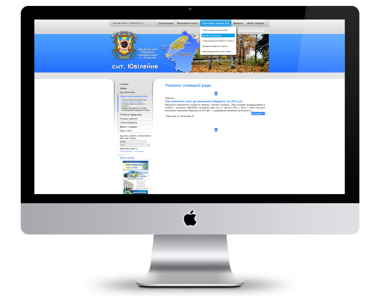 Website of the village council