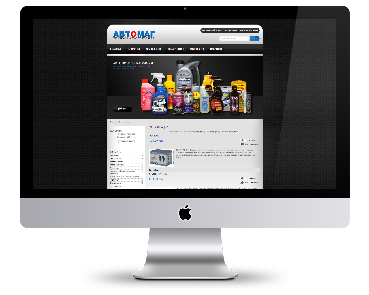 Online Shop of car chemistry